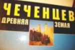 cecencev_drevniaja_01