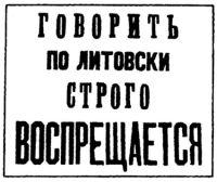 govorit_po_litovski