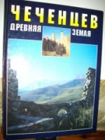 cecencev_drevniaja_pagrindine