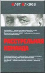 alkajev_recenzija