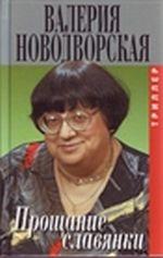 novodvorskaja_1
