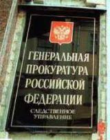 rusu_prokuratura