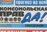 komsomolskaja_pravda_px160