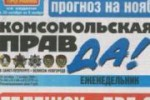 pravda_komsomolskaja