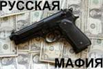 ruskaja-mafijuska