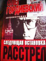 gordijevskij_rastrel