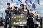 ruskije_nesdajutsa