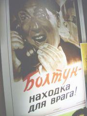 boltun_1