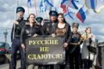ruskije_ne-sdajutsa