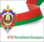 kgb_belarusija