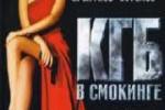 kgb_smokingas