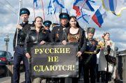 ruskije_ne_sdajutsa
