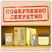 soversenno_sekretno_d