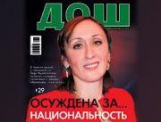 zara_murtazalijeva_plius