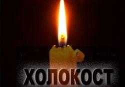 holokaustas_1