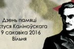 Kostas_Kalinauskas_slaptai.lt