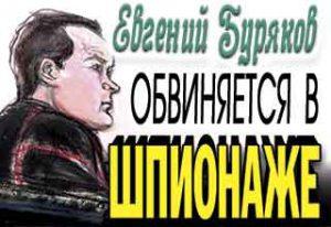 Šnipinėjimo apkaltintas Jevgenijus Buriakovas