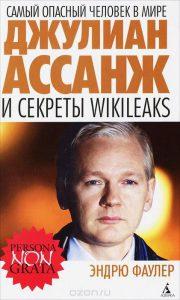 Džulijanas Asandžas, WikiLeaks įkūrėjas.