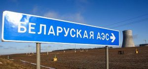 Baltarusijos atominė elektrinė. Belta.by nuotr.