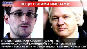 Edvardas Snaudenas ir Džulijanas Asandžas - Rusijai naudingi paslapčių demaskuotojai?