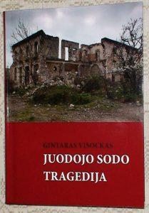 Oбложка книги «Трагедия Черного сада».