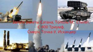 Iskander, S-400, Topol ir kitos Rusijos raketos