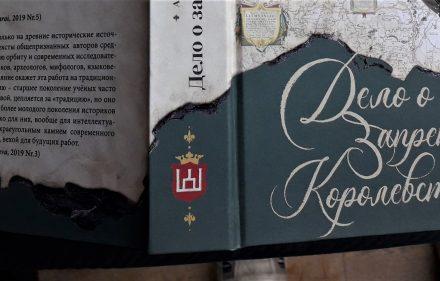 Новая книга др. Альгимантаса Бучиса на русском языке «Дело о запретном королевстве»